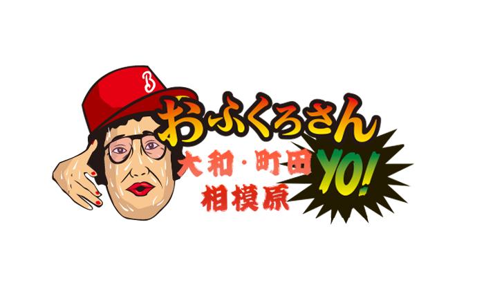 大和・デリヘル おふくろさんYo!!大和店 公式サイト